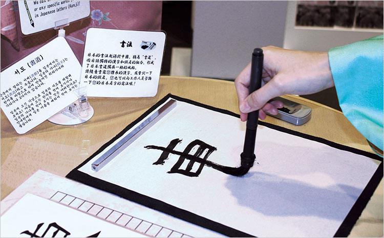 일본문화체험